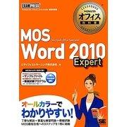 MOS Word 2010 Expert(マイクロソフトオフィス教科書) [単行本]