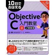 10日でおぼえるObjective-C入門教室(10日でおぼえるシリーズ) [単行本]