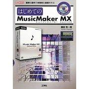 はじめてのMusic Maker MX(I・O BOOKS) [単行本]