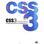 CSS3 Design Book―CSSの基本からCSS3を使ったデザイン手法までを完全マスター! [単行本]