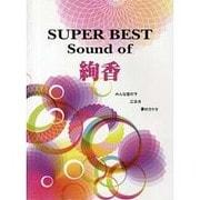 ピアノソロ SUPER BEST Sound of 絢香