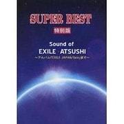 ピアノソロ SUPER BEST 特別版 SOUND OF