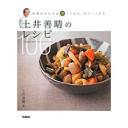 土井善晴のレシピ100―料理がわかれば楽しくなる、おいしくなる [単行本]