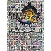 モンスターハンター3(トライ)G アイテム&MAP採集データ知識書 [単行本]