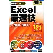 わかるハンディExcel最速技 Ver.2010/2007対応 [単行本]