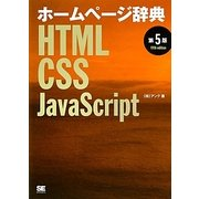 ホームページ辞典 HTML・CSS・JavaScript 第5版 [単行本]