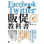 Facebook+Twitter販促の教科書 [単行本]