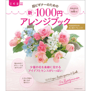 超ビギナーのための新・1000円アレンジブック-1000円分の花と葉でアレンジ!(エンターブレインムック) [ムックその他]