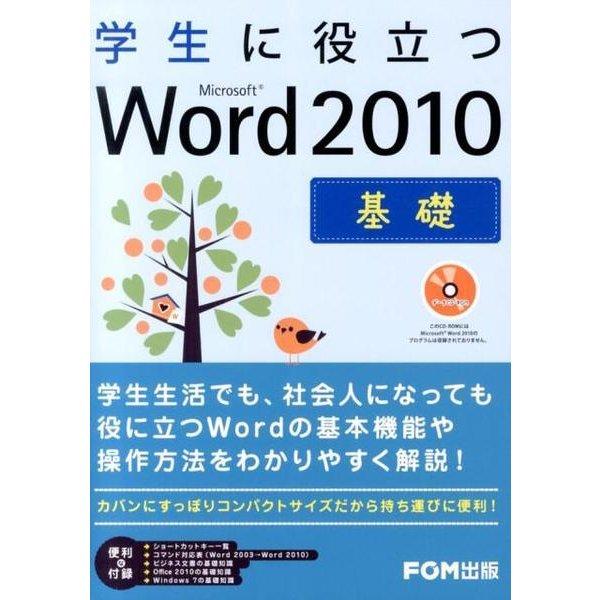 学生に役立つMicrosoft Word2010基礎 [単行本]