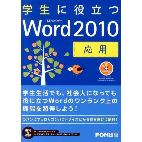 学生に役立つMicrosoft Word2010応用 [単行本]