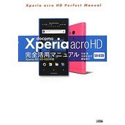 docomo Xperia acro HD SO-03D完全活用マニュアル [単行本]