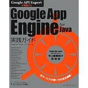 Google API Expertが解説するGoogle App Engine for Java実践ガイド [単行本]