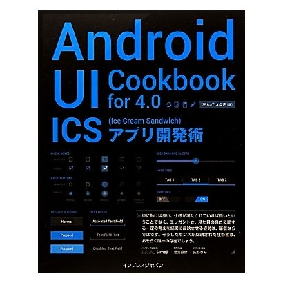 Android UI Cookbook for 4.0―ICS(Ice Cream Sandwich)アプリ開発術 [単行本]