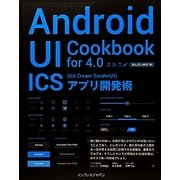 Android UI Cookbook for 4.0―ICS(Ice Cream Sandwich)アプリ開発術 [単行本]