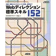 Webディレクション標準スキル152―企画・提案からプロジェクト管理、運用まで [単行本]