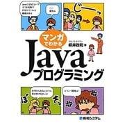 マンガでわかるJavaプログラミング [単行本]