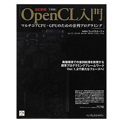 OpenCL入門1.2対応―マルチコアCPU・GPUのための並列プログラミング 改訂新版 [単行本]