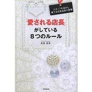 「愛される店長」がしている8つのルール―スタッフを活かし育てる女性店長の習慣(DO BOOKS) [単行本]