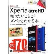 Xperia acro HD 知りたいことがズバッとわかる本(ポケット百科) [単行本]