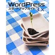 WordPress 3.xスタートアップガイド [単行本]