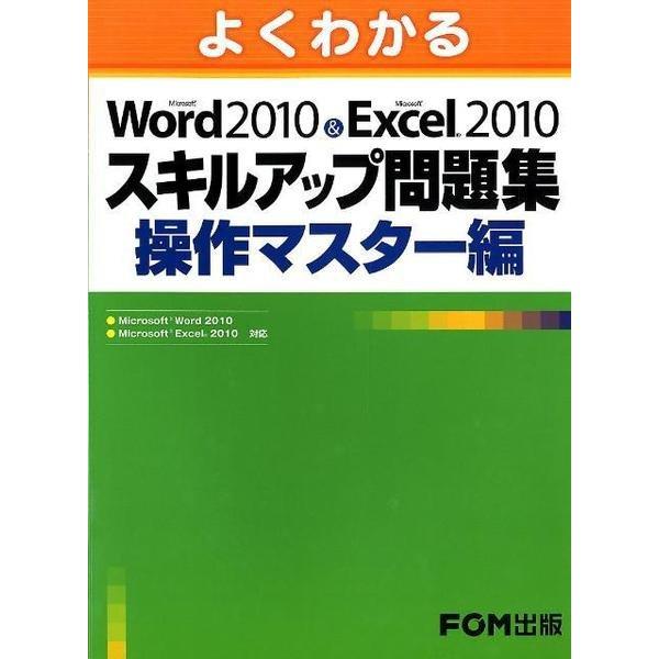 よくわかるMicrosoft Word2010&Micros-Microsoft Word2010Microsoft Excel2010対応 [単行本]