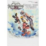 キングダムハーツ3D-ドリームドロップディスタンス―ドリームワールドナビゲーション(Vジャンプブックス) [単行本]