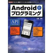 Androidでプログラミング(I・O BOOKS) [単行本]