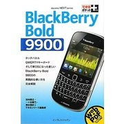 BlackBerry Bold 9900(できるポケット+) [単行本]