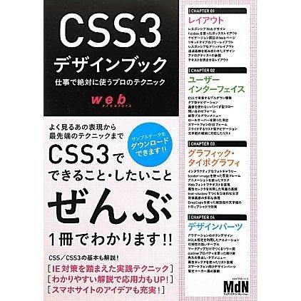 CSS3デザインブック―仕事で絶対に使うプロのテクニック [単行本]