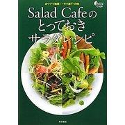 "Salad Cafeのとっておきサラダレシピ―おウチで挑戦!""デパ地下""の味 [単行本]"