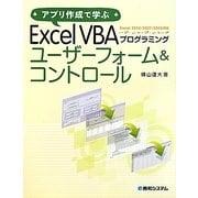 アプリ作成で学ぶExcel VBAプログラミングユーザーフォーム&コントロール [単行本]
