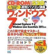 速効!パソコン講座 ウィンドウズ7―Internet Explorer 9 & Windows Live Essentials 2011対応 [単行本]