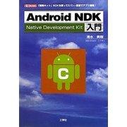 Android NDK入門―「開発キット」NDKを使ってC/C++言語でアプリ開発!(I・O BOOKS) [単行本]