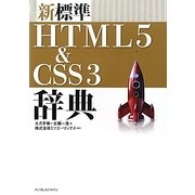 新標準HTML5&CSS3辞典 [単行本]