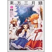 東方三月精Oriental Sacred Place 3(角川コミックス) [コミック]