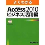 よくわかる Access2010 ビジネス活用編 [単行本]