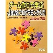 ゲーム作りで学ぶJavaプログラミング入門 Java7版(SCC Books) [単行本]