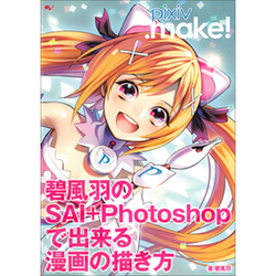 pixiv.make!―碧風羽のSAI+Photoshopで出来る漫画の描き方 [単行本]