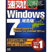 速効!図解Windows7総合版 Internet Explorer 9 & Windows Live Essentials 2011対応 [単行本]