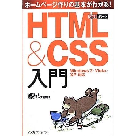 HTML&CSS入門―Windows 7/Vista/XP対応(できるポケット) [単行本]