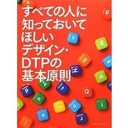 すべての人に知っておいてほしいデザイン・DTPの基本原則 [単行本]