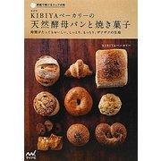 KIBIYAベーカリーの天然酵母パンと焼き菓子―時間がたってもおいしい。しっとり、もっちり、ザクザクの生地(家庭で焼けるシェフの味) [単行本]