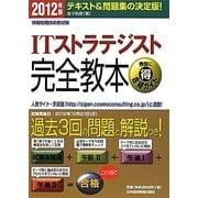 情報処理技術者試験ITストラテジスト完全教本〈2012年版〉 [単行本]