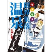 限界集落温泉 4(BEAM COMIX) [コミック]