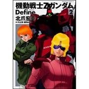 機動戦士ZガンダムDefine 2(角川コミックス・エース 90-17) [コミック]