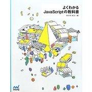 よくわかるJavaScriptの教科書 [単行本]