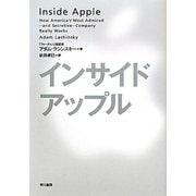 インサイド・アップル [単行本]