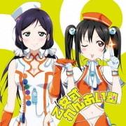 乙女式れんあい塾 (ラブライブ! School idol project)