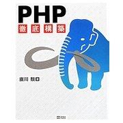 PHP徹底構築 [単行本]