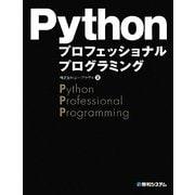 Pythonプロフェッショナルプログラミング [単行本]